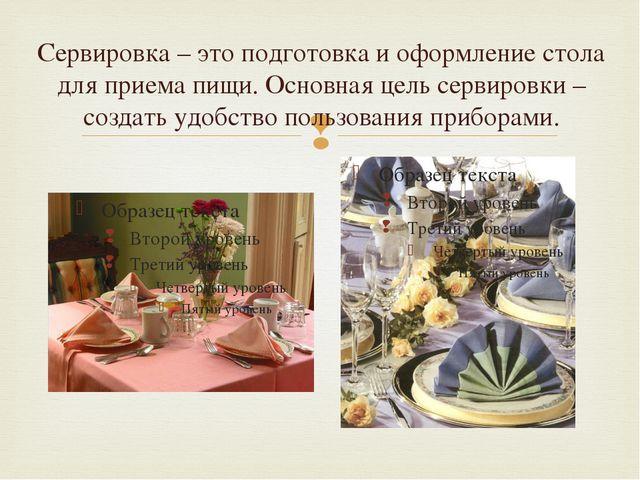 Сервировка – это подготовка и оформление стола для приема пищи. Основная цель...