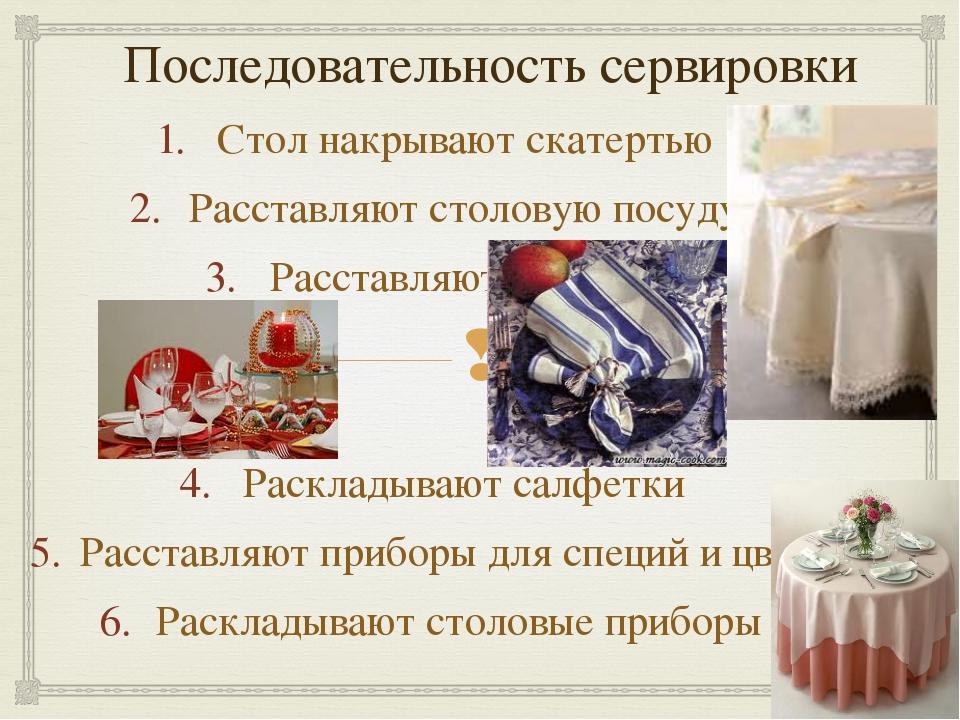 Последовательность сервировки Стол накрывают скатертью Расставляют столовую п...