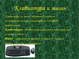 Клавиатура и мышь Клавиатура и мышь являются наиболее распространенными ус