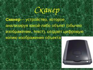 Сканер Сканер— устройство, которое, анализируя какой-либо объект (обычно изоб
