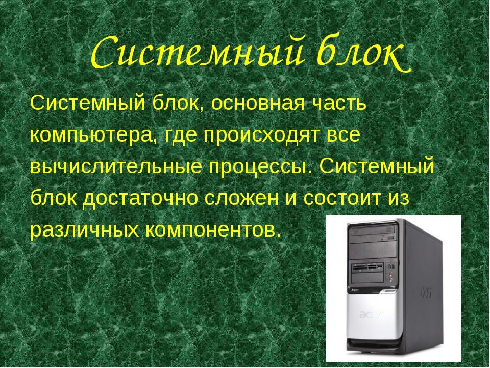 Системный блок Системный блок, основная часть компьютера, где происходят все...
