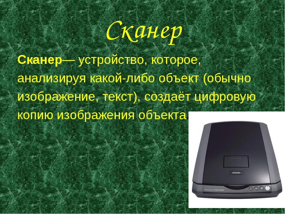 Сканер Сканер— устройство, которое, анализируя какой-либо объект (обычно изоб...