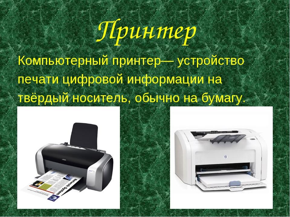 Принтер Компьютерный принтер— устройство печати цифровой информации на твёрды...