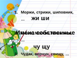 Моржи, стрижи, шиповник, … Ольга, Москва, Михалков, … Чудак, ворчун, свищу,