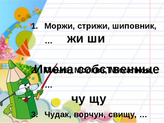 Моржи, стрижи, шиповник, … Ольга, Москва, Михалков, … Чудак, ворчун, свищу,...