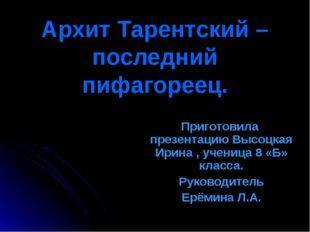 Архит Тарентский – последний пифагореец. Приготовила презентацию Высоцкая Ири