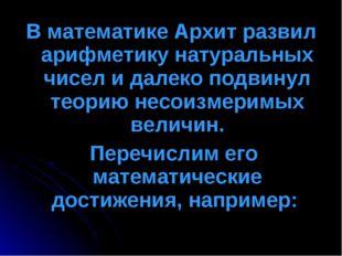 В математике Архит развил арифметику натуральных чисел и далеко подвинул теор