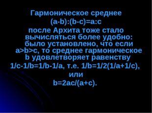 Гармоническое среднее (a-b):(b-c)=a:c после Архита тоже стало вычисляться бол