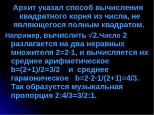 Архит указал способ вычисления квадратного корня из числа, не являющегося по