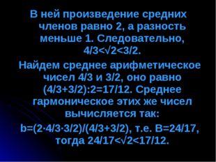 В ней произведение средних членов равно 2, а разность меньше 1. Следовательно