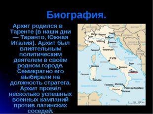 Биография. Архит родился в Таренте (в наши дни — Таранто, Южная Италия). Архи