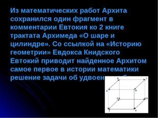 Из математических работ Архита сохранился один фрагмент в комментарии Евтокия