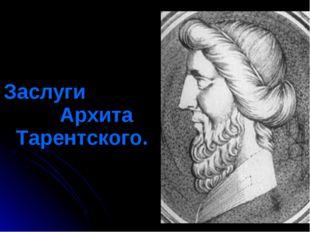 Заслуги Архита Тарентского.