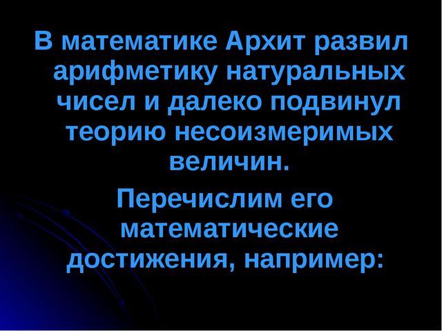 В математике Архит развил арифметику натуральных чисел и далеко подвинул теор...