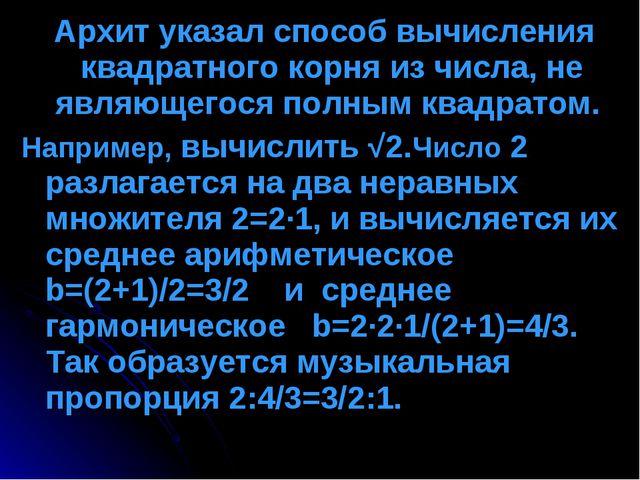 Архит указал способ вычисления квадратного корня из числа, не являющегося по...