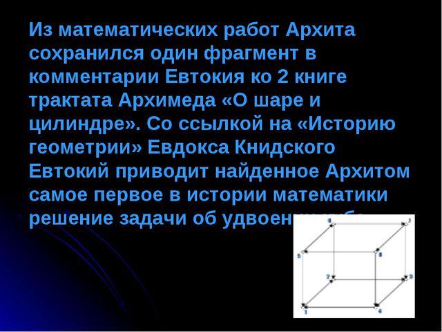 Из математических работ Архита сохранился один фрагмент в комментарии Евтокия...