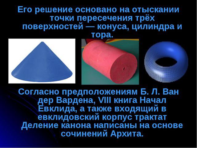 Его решение основано на отыскании точки пересечения трёх поверхностей — конус...