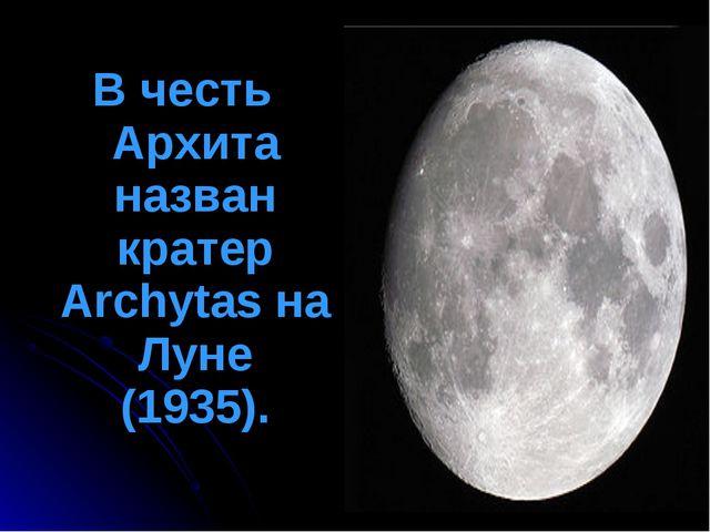 В честь Архита назван кратер Archytas на Луне (1935).