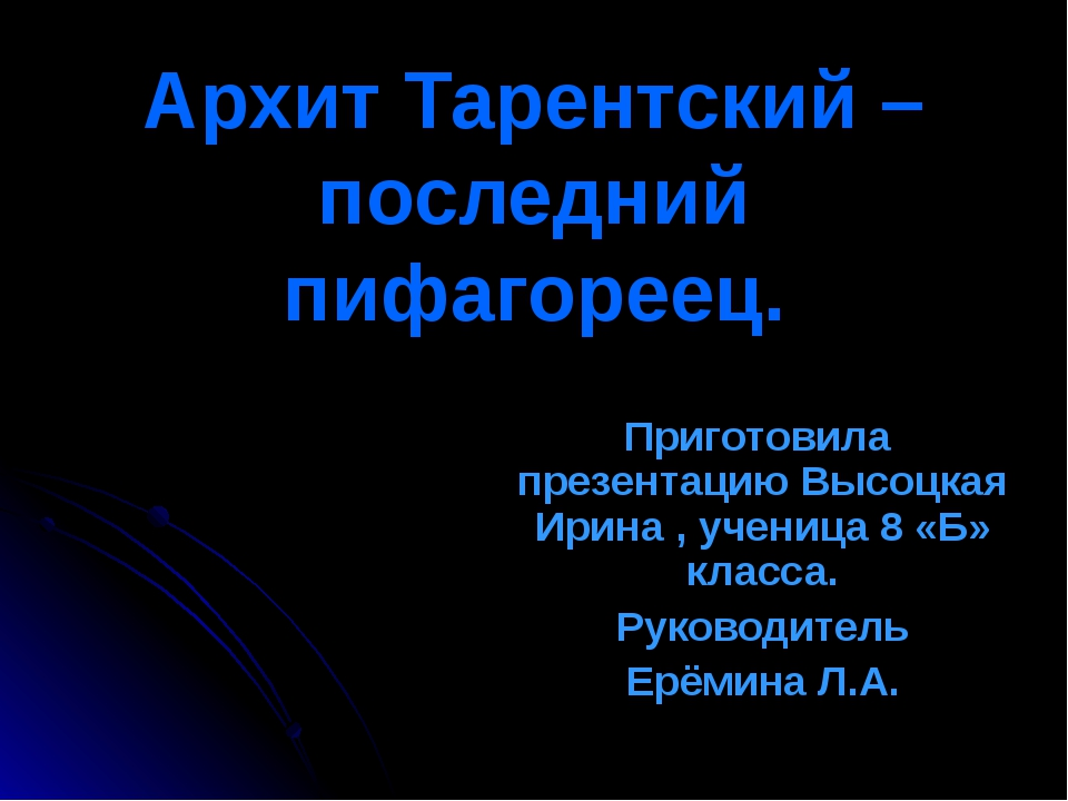 Архит Тарентский – последний пифагореец. Приготовила презентацию Высоцкая Ири...