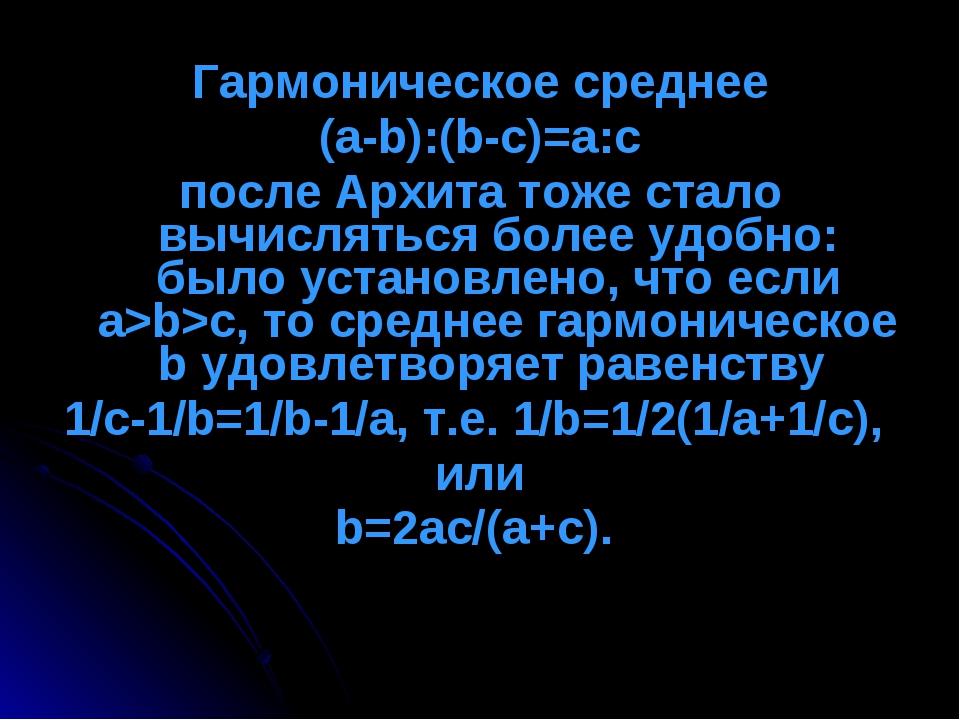 Гармоническое среднее (a-b):(b-c)=a:c после Архита тоже стало вычисляться бол...