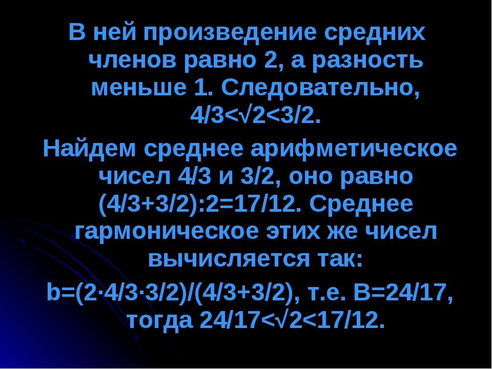 В ней произведение средних членов равно 2, а разность меньше 1. Следовательно...