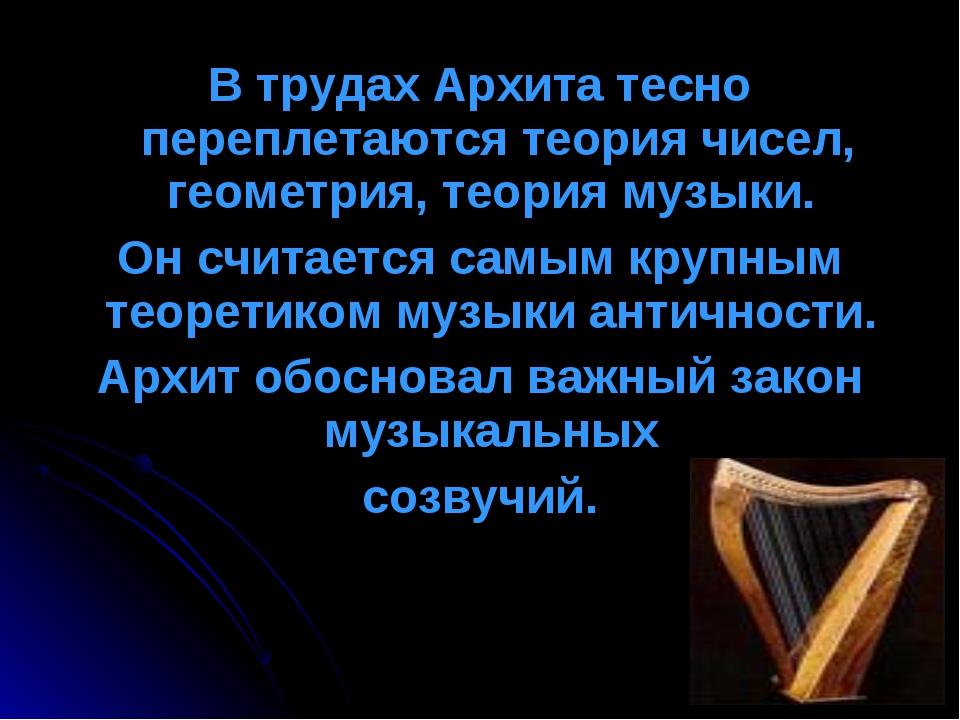 В трудах Архита тесно переплетаются теория чисел, геометрия, теория музыки. О...