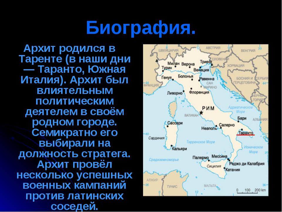 Биография. Архит родился в Таренте (в наши дни — Таранто, Южная Италия). Архи...