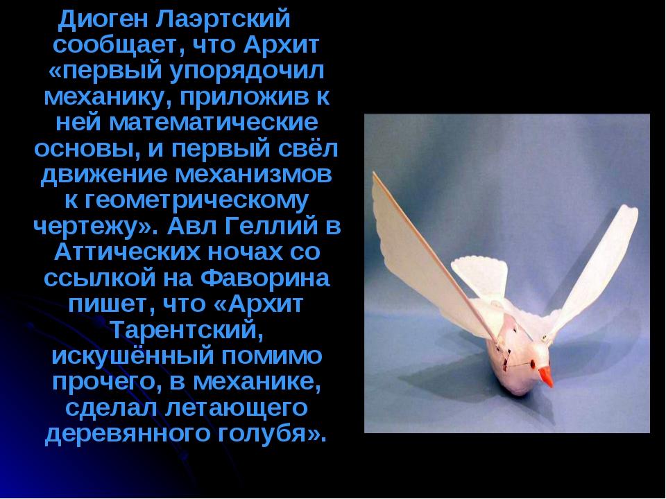 Диоген Лаэртский сообщает, что Архит «первый упорядочил механику, приложив к...