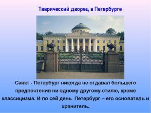 Санкт - Петербург никогда не отдавал большего предпочтения ни одному другому