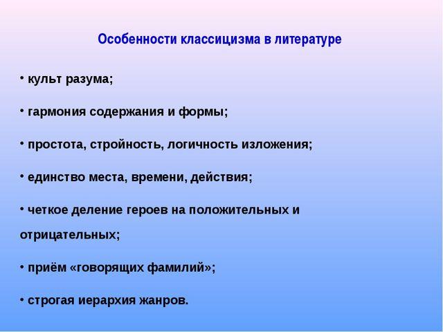 культ разума; гармония содержания и формы; простота, стройность, логичность...