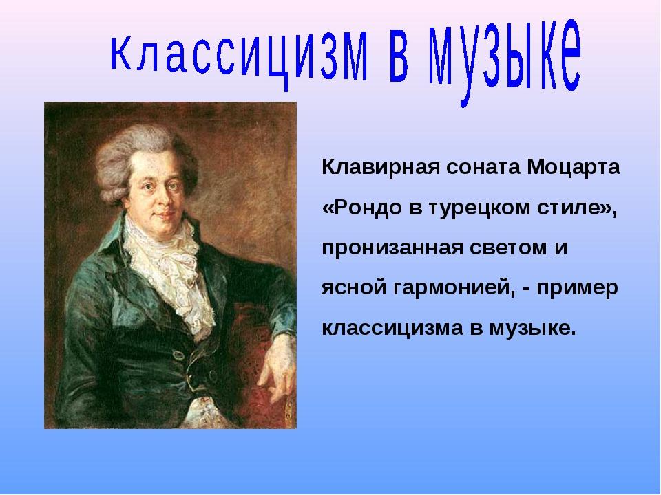 Клавирная соната Моцарта «Рондо в турецком стиле», пронизанная светом и ясной...