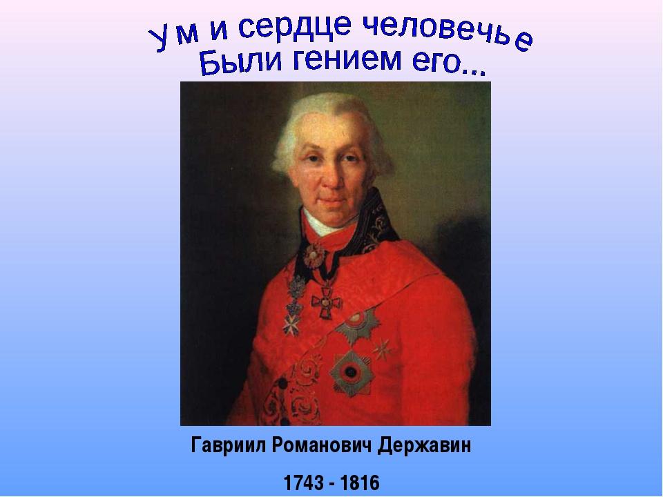 Гавриил Романович Державин 1743 - 1816