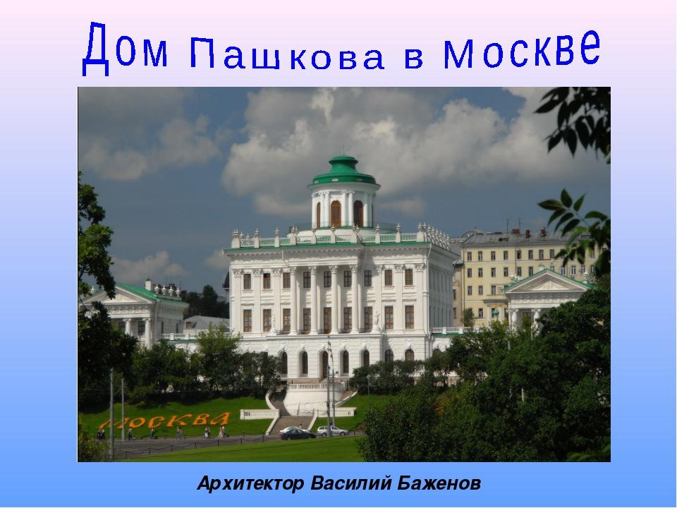 Архитектор Василий Баженов