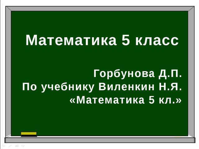 Математика 5 класс Горбунова Д.П. По учебнику Виленкин Н.Я. «Математика 5 кл.»