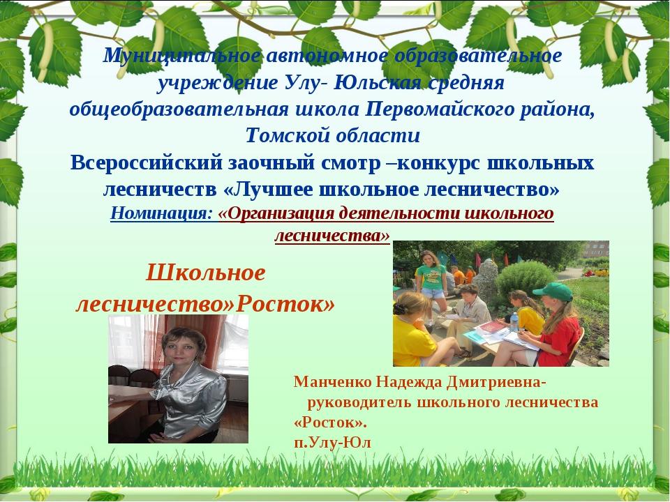 Муниципальное автономное образовательное учреждение Улу- Юльская средняя общ...