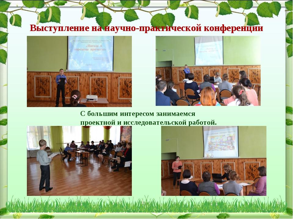 Выступление на научно-практической конференции С большим интересом занимаемся...