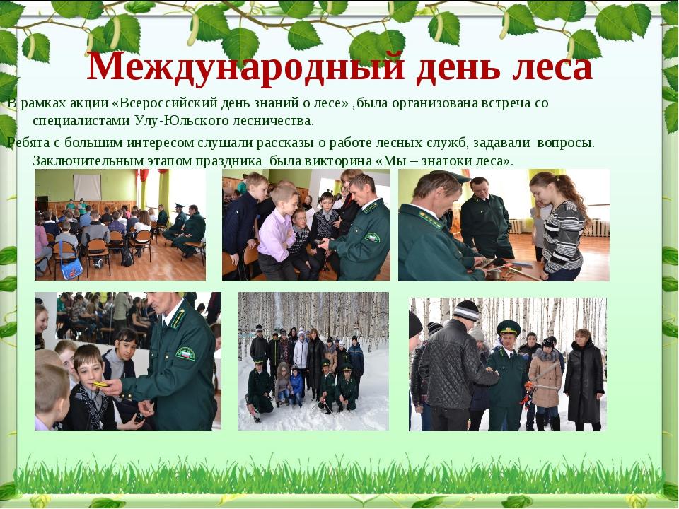 Международный день леса В рамках акции «Всероссийский день знаний о лесе»,бы...