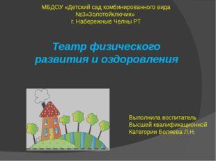 МБДОУ «Детский сад комбинированного вида №3«Золотойключик» г. Набережные Челн