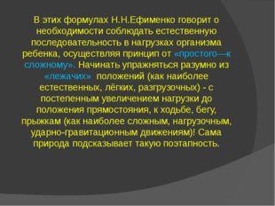 В этих формулах Н.Н.Ефименко говорит о необходимости соблюдать естественную п