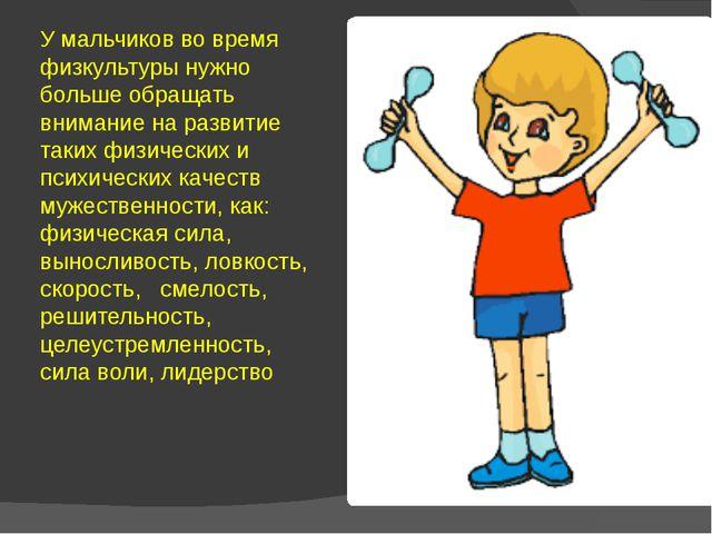 У мальчиков во время физкультуры нужно больше обращать внимание на развитие т...