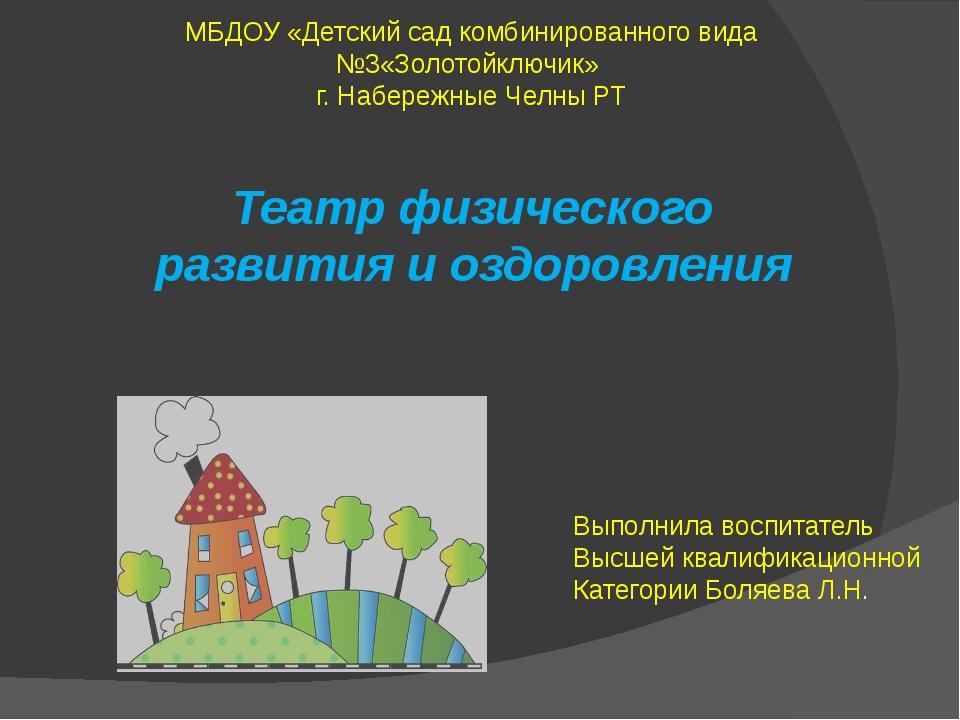 МБДОУ «Детский сад комбинированного вида №3«Золотойключик» г. Набережные Челн...
