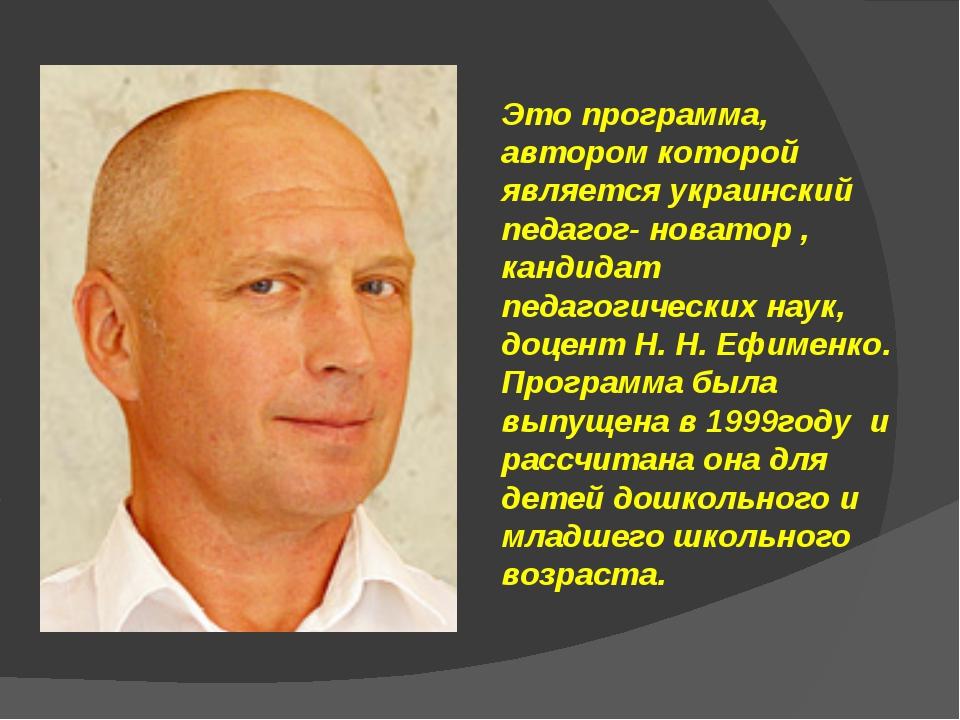 Это программа, автором которой является украинский педагог- новатор, кандида...