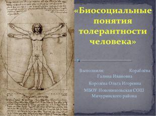 Выполнили: Кораблёва Галина Ивановна Королёва Ольга Игоревна МБОУ Новоникольс