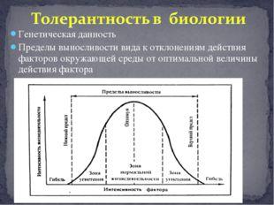 Генетическая данность Пределы выносливости вида к отклонениям действия фактор