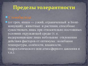 Стенобионты (от греч. stenos — узкий, ограниченный и biont-живущий) , животны