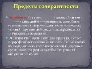 Эврибионты (от греч. ευρί — «широкий» и греч. βίον — «живущий») — организмы,