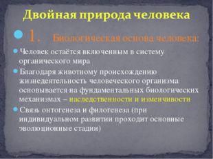 1. Биологическая основа человека: Человек остаётся включенным в систему орган