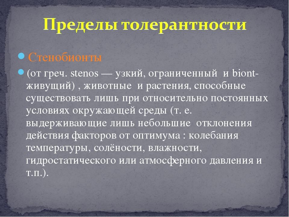 Стенобионты (от греч. stenos — узкий, ограниченный и biont-живущий) , животны...