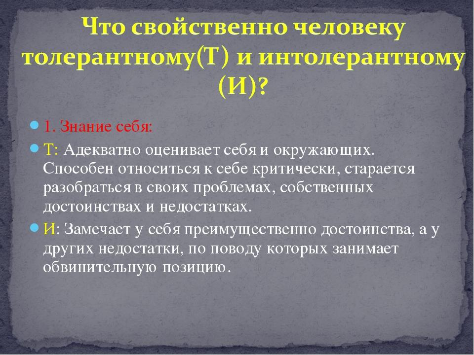 1. Знание себя: Т: Адекватно оценивает себя и окружающих. Способен относиться...
