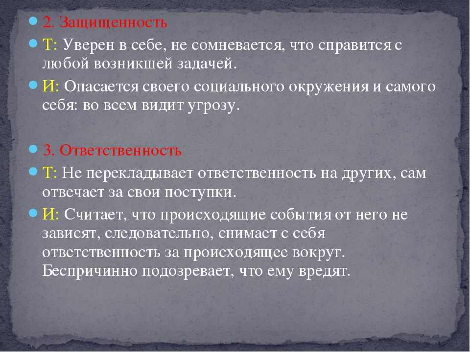 2. Защищенность Т: Уверен в себе, не сомневается, что справится с любой возни...